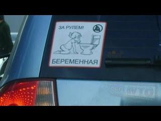 Надписи на машинах Люблю машины с чувством юмора