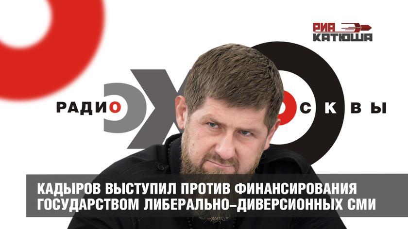Кадыров выступил против финансирования государством либерально-диверсионных СМИ россия