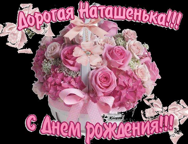 Наталия поздравление с днем рождения