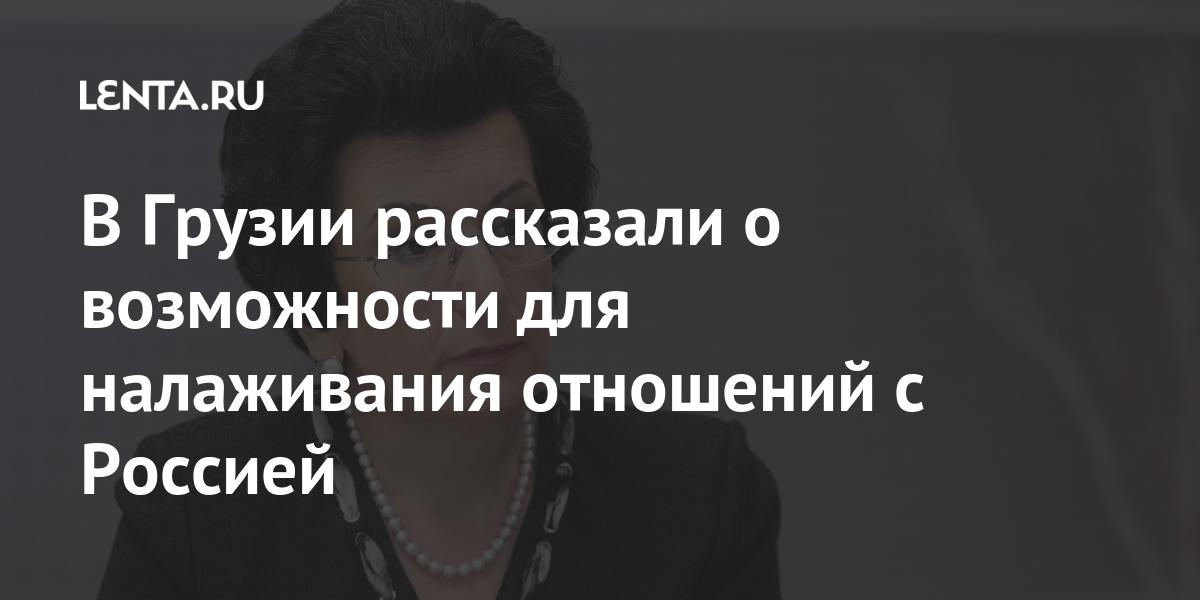 В Грузии рассказали о возможности для налаживания отношений с Россией Бывший СССР