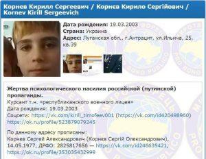 Киевские нацисты снова внесли в базу «Миротворца» ребенка