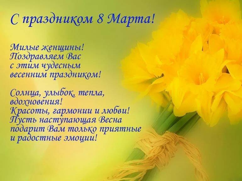 мере роста поздравления с вось марта в стихах тонкие
