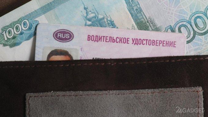 Россияне получат право оформлять кредиты по водительскому удостоверению через интернет