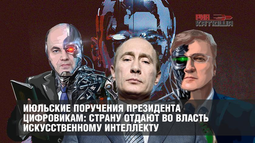 Июльские поручения президента цифровикам: страну отдают во власть искусственному интеллекту