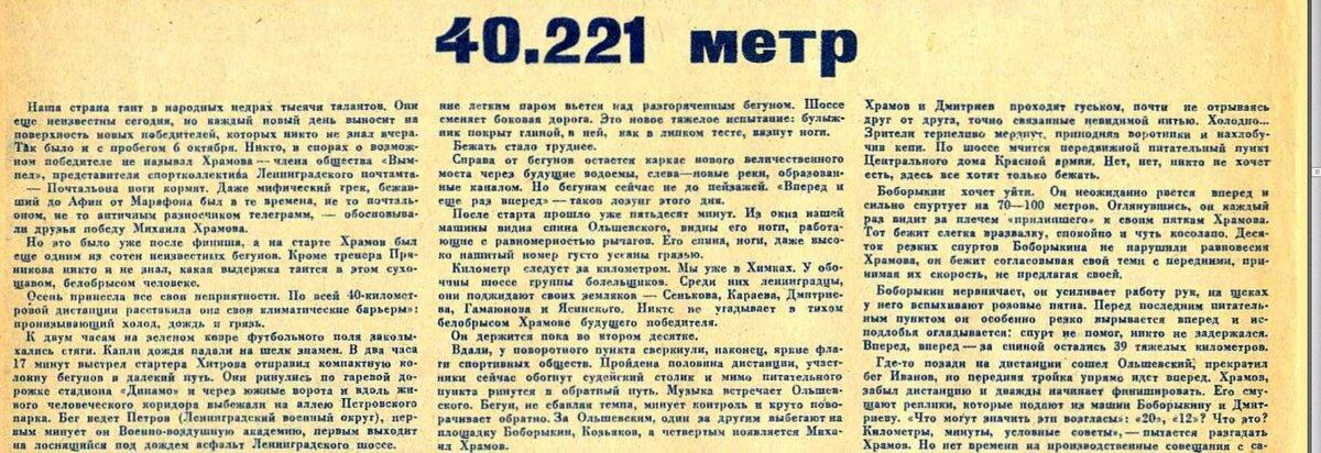 Как буржуи советских спортсменов-стахановцев разоблачили.