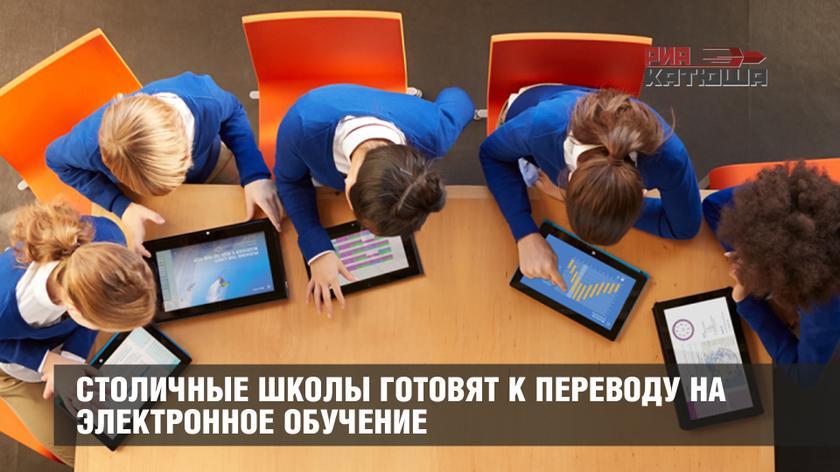 Столичные школы готовят к переводу на электронное обучение
