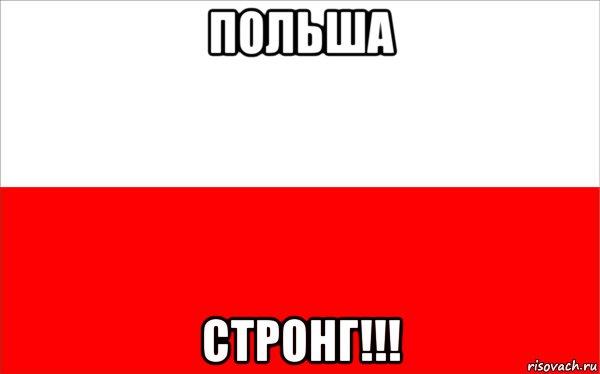 Почему в Польше стали лучше относиться к России: отвечаем вместе с поляками