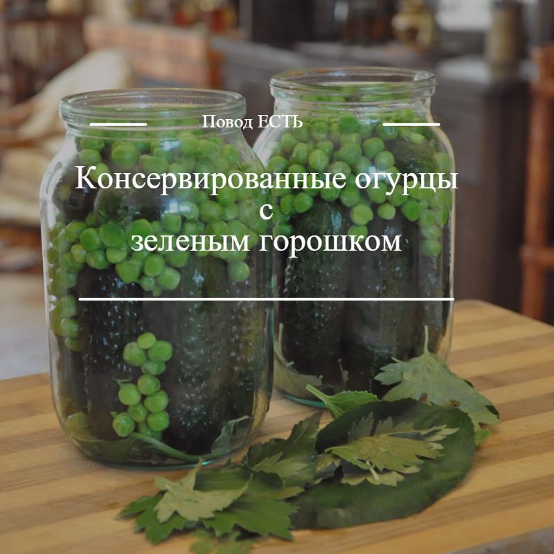 Заготовка «Для оливье» на зиму