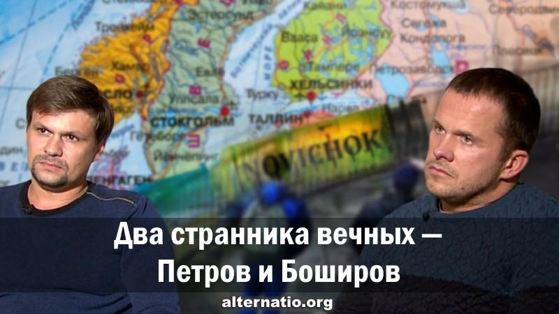 Два странника вечных — Петров и Боширов геополитика