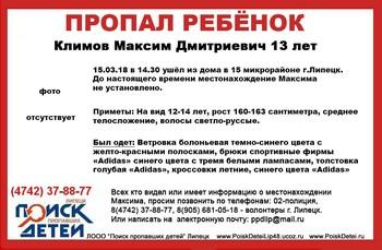 В Липецке пропал 13-летний Максим Климов