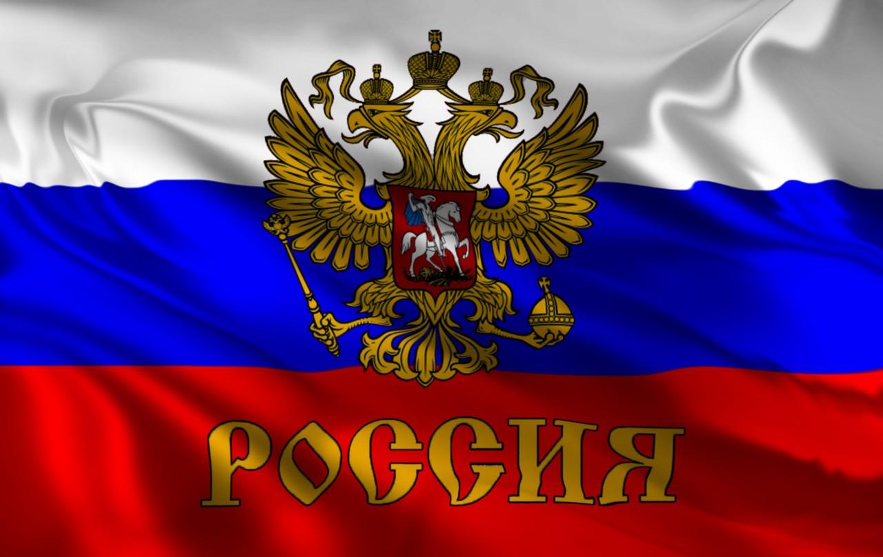 Трогательные, картинки с надписью россия