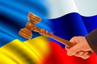 Украина намерена затаскать Россию по судам