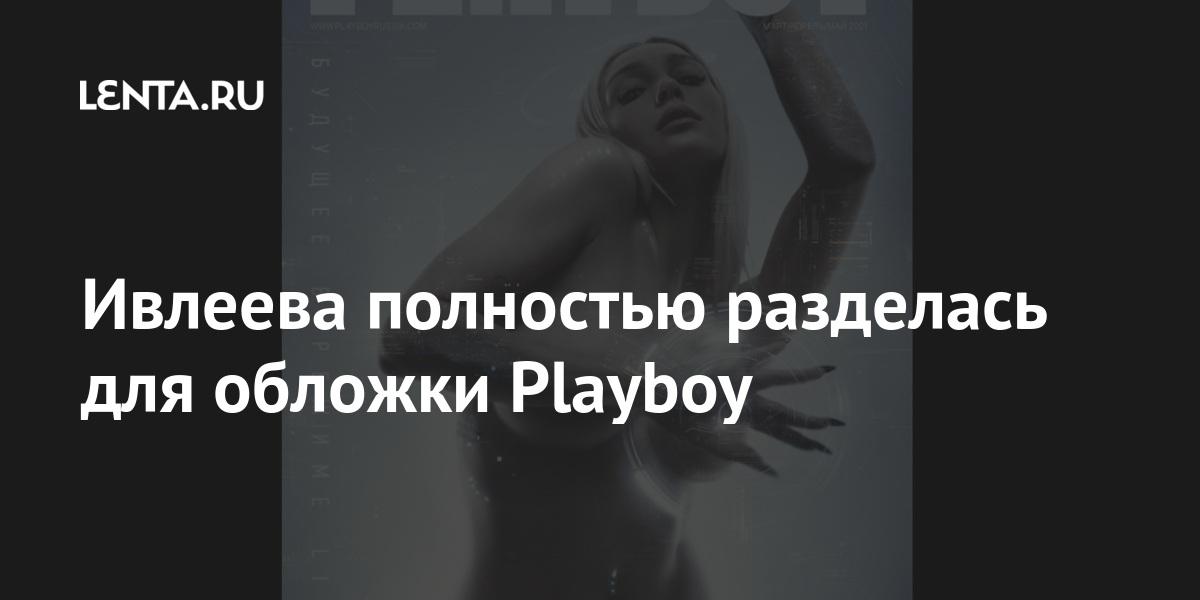 Ивлеева полностью разделась для обложки Playboy Ценности