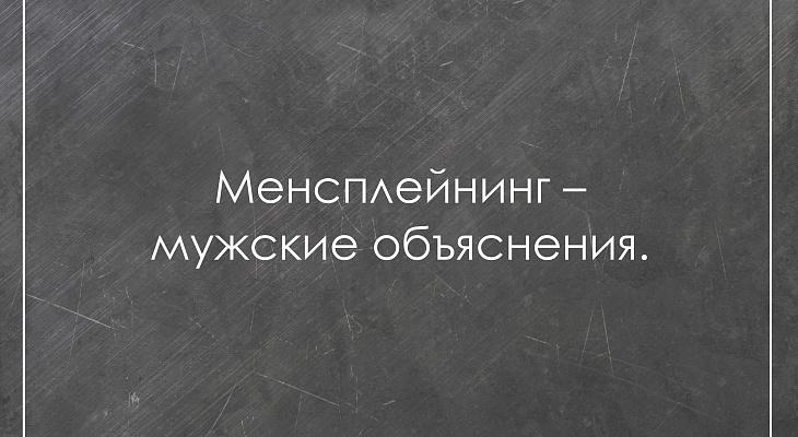 Говорим по-русски: менсплейнинг