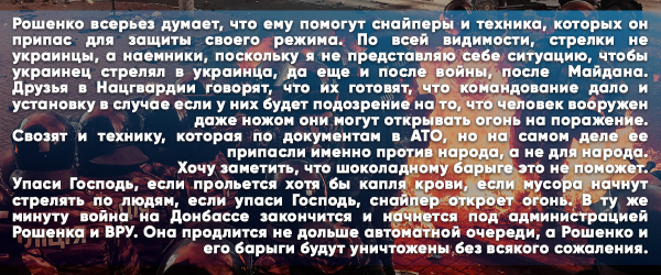"""Житель Киева: """"Порошенко нанял целый отряд снайперов и готовится к Майдану"""""""