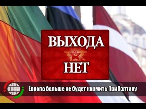 Европа больше не будет кормить Прибалтику