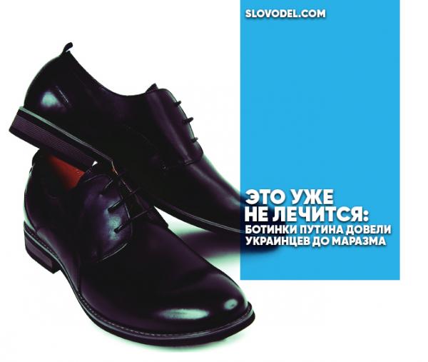 Это уже не лечится: ботинки …