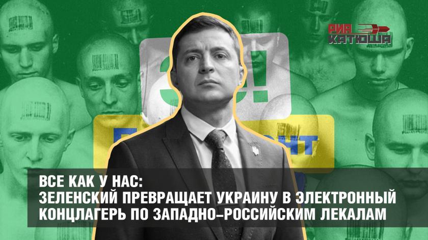 Все как у нас: Зеленский превращает Украину в электронный концлагерь по западно-российским лекалам украина
