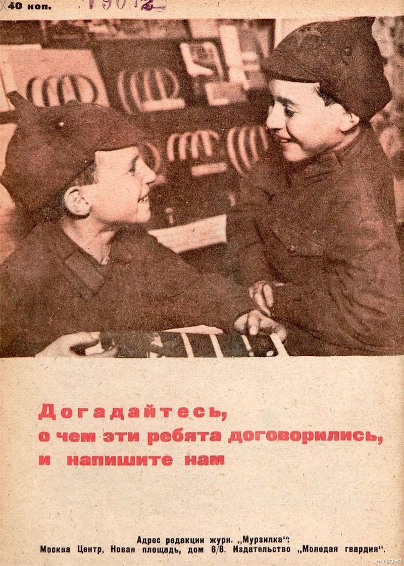 О чем договорились эти ребята? журнал «Мурзилка», 1933 год, СССР история, события, фото