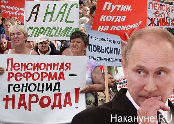 коллаж, Владимир Путин, пенсионная реформа, протест против пенсионной реформы(2018)|Фото: Накануне.RU