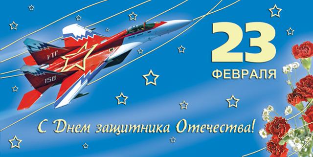 Картинка с 23 февраля самолет