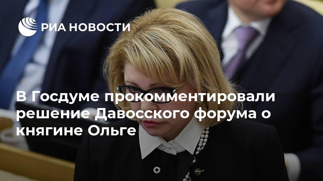 В Госдуме прокомментировали решение Давосского форума о княгине Ольге Лента новостей