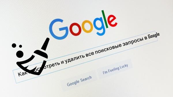 Как просмотреть и удалить все поисковые запросы в Google