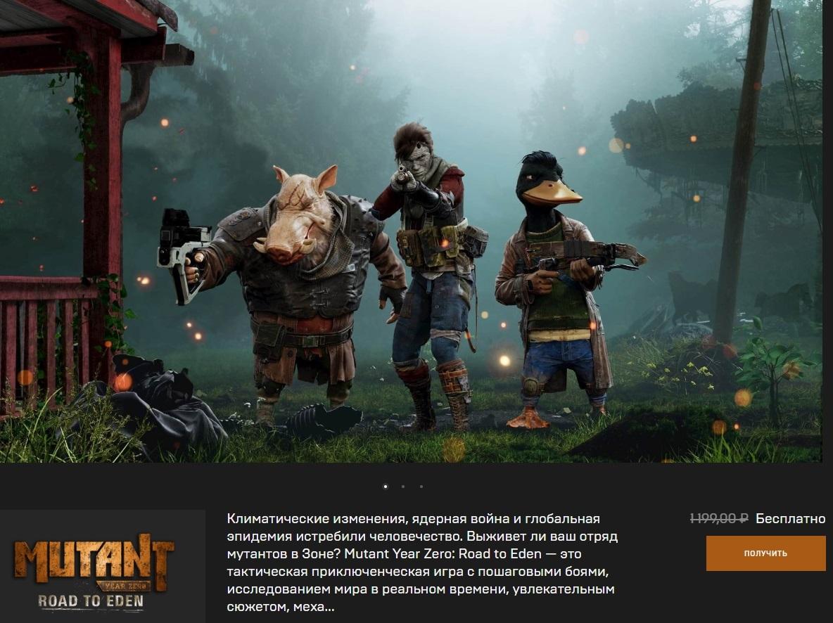 Mutant Year Zero и Hyper Light Drifter для ПК предлагают забрать бесплатно и навсегда Бесплатная раздача игр,Игры