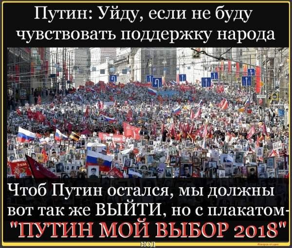 Наш выбор-президент В.В. Путин!