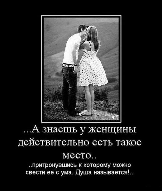 Картинки с надписями со смыслом про отношения мужчине
