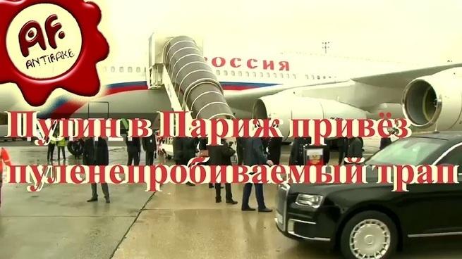 Путин в Париж привез пуленеп…