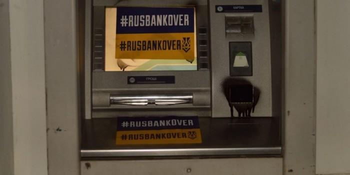 На Украине националисты начали запенивать российские банкоматы