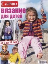 Сабрина № 2 2010г. Вязание для детей от 3 до 12 лет