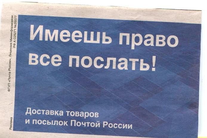 """""""Почта России"""" пустила под нож сотрудницу, угрожавшую зарезать клиента как барана"""