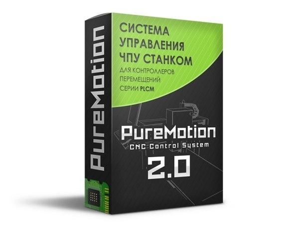 PureMotion 2.0 - система управления станком с ЧПУ на базе российского ПО