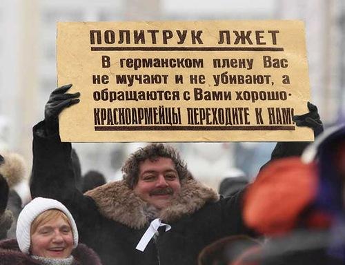 США увеличивают поддержку российских либерастов
