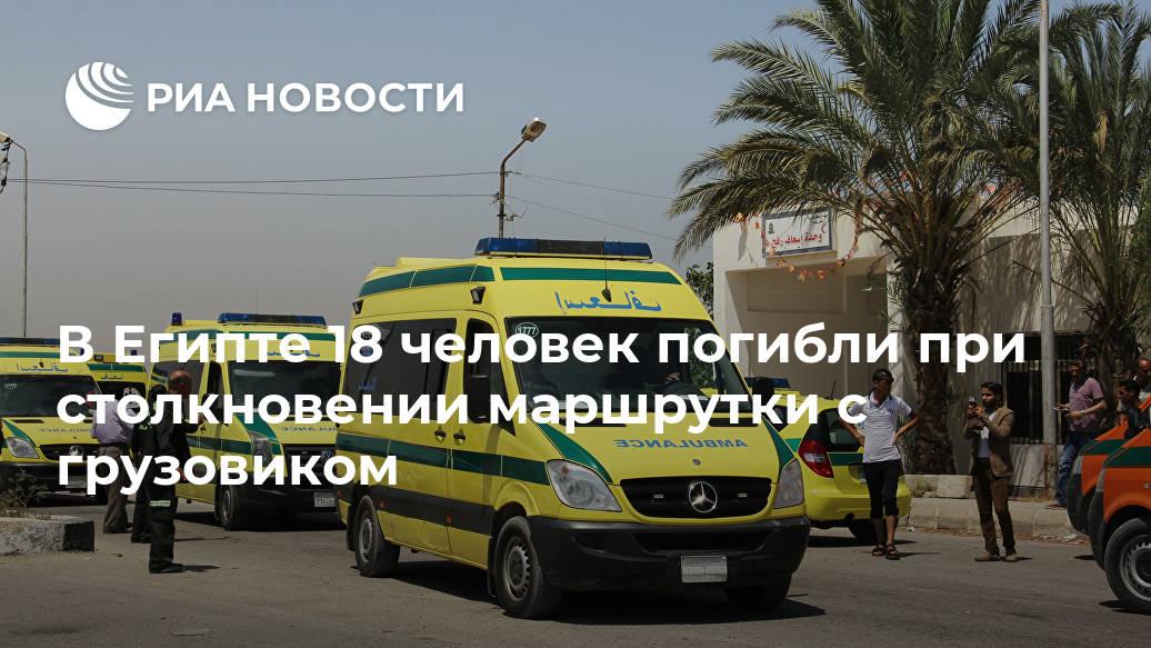 В Египте 18 человек погибли при столкновении маршрутки с грузовиком Лента новостей