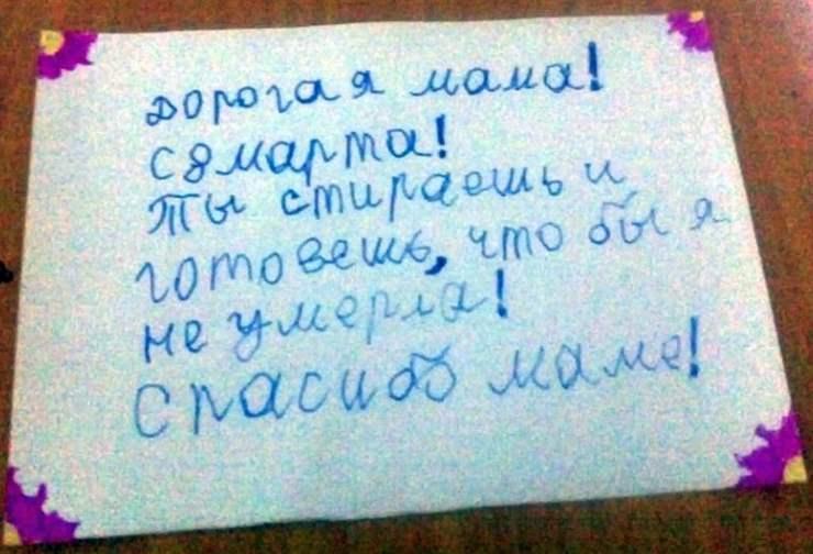 mamy-mogut-vse-chto-ugodno-spasibo-vam-rodnye_003