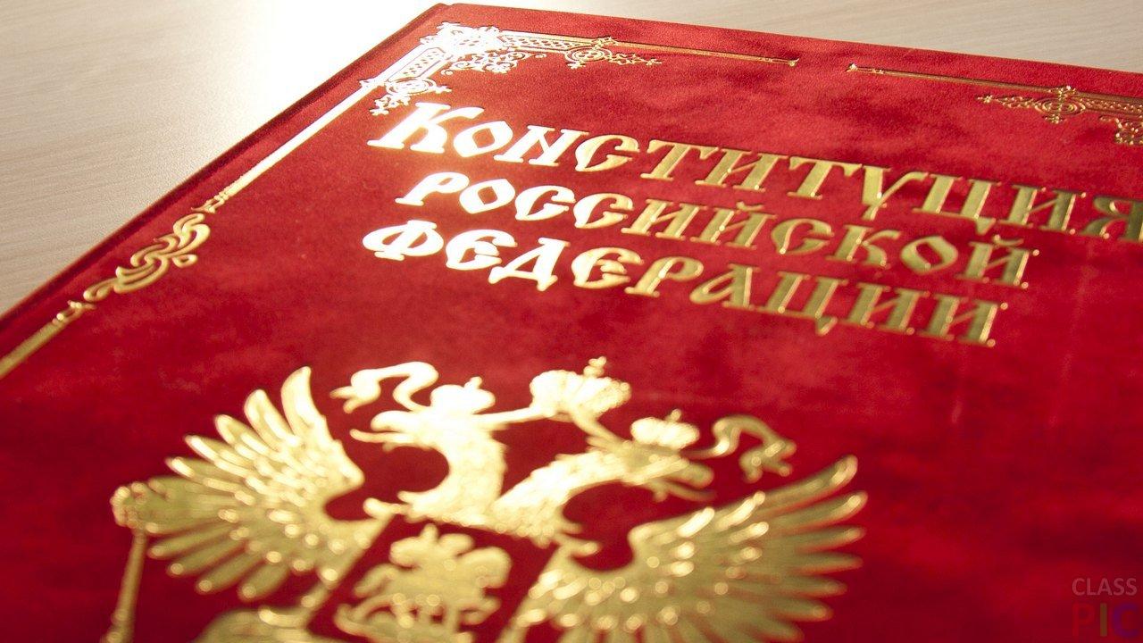 37% россиян никогда не читали Конституцию