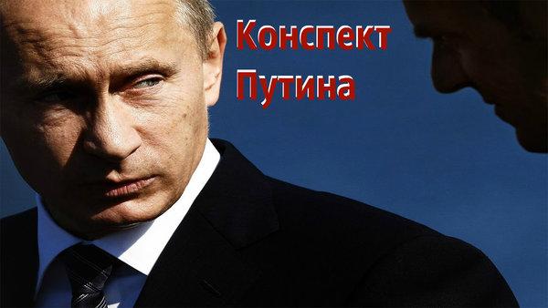 Правда которая потрясает: Вот что было в конспектах Путина. Вот почему Россия не рухнула в бездну!