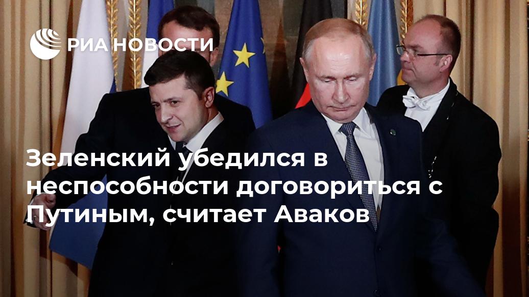 Зеленский убедился в неспособности договориться с Путиным, считает Аваков Лента новостей