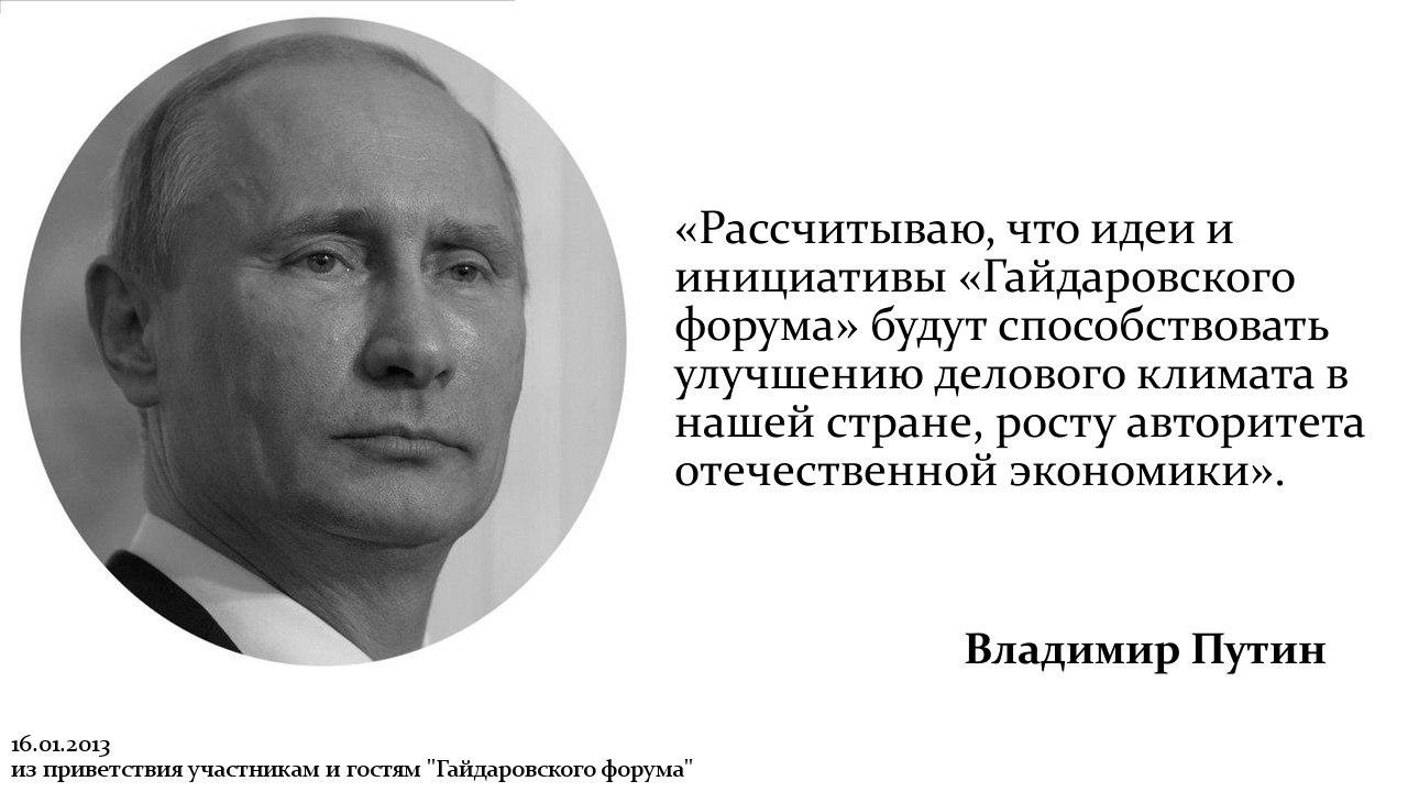 Гайдаровский форум и авторитет экономики