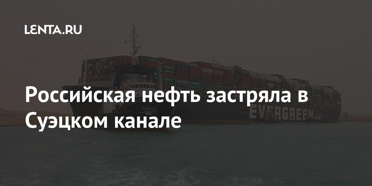Российская нефть застряла в Суэцком канале Экономика