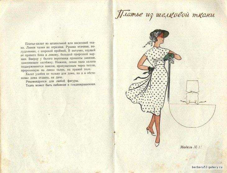 Модели простого кроя. Брошюра 1958 года!