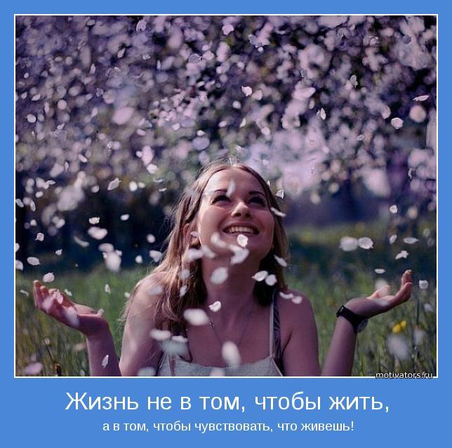 Подборка радостных и веселых мотиваторов для позитива