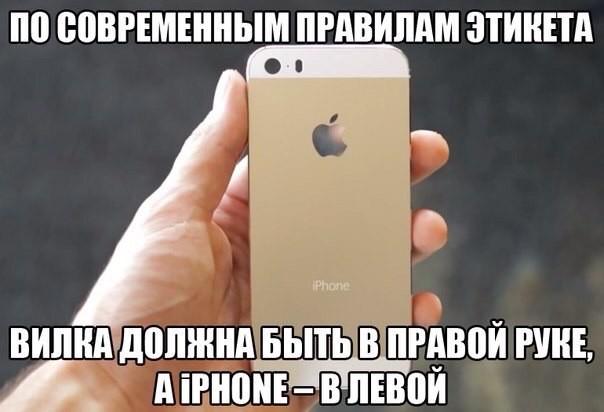 картинка будто у тебя айфон элла счастлива