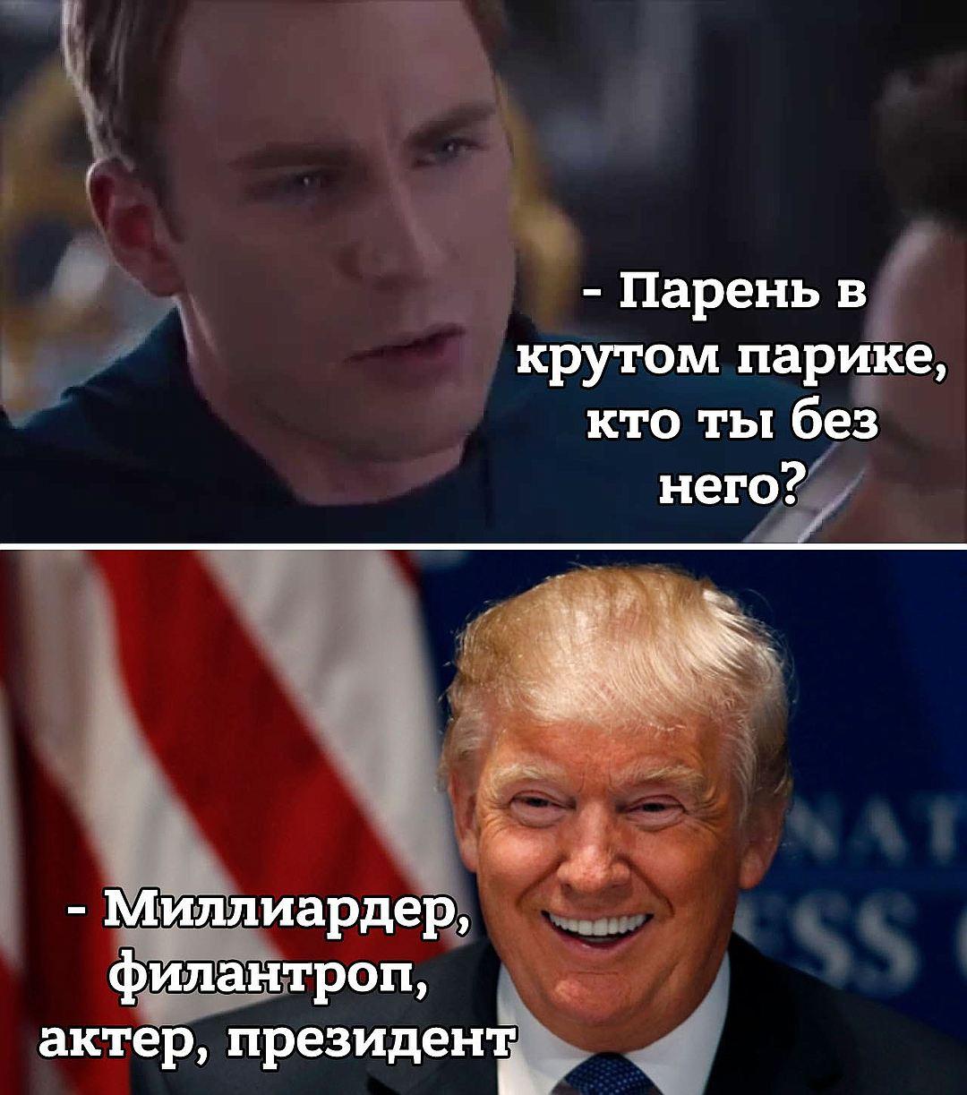 Смешные картинки на трампа с надписями