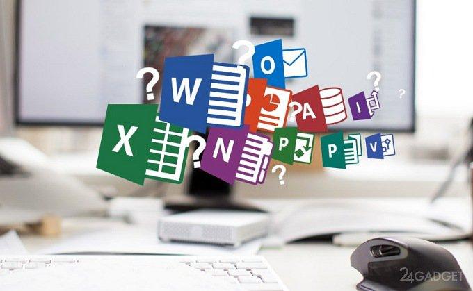 Microsoft Office тайно собирает данные пользователей