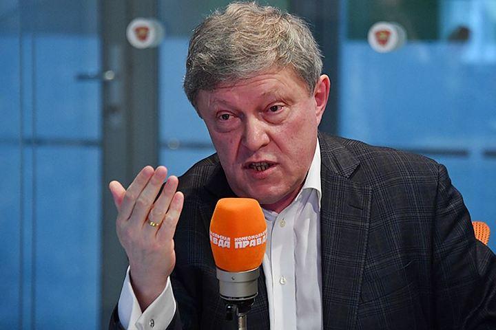 Явлинский назвал основную цель своего выдвижения в президенты