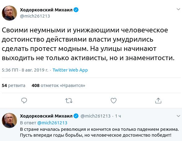 На Украине разрушен «план Путина», России предсказано «падение режима»